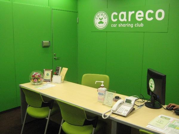 careco(カレコ・カーシェアリングクラブ)事務所の様子