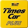 新ブランド名:タイムズカープラス